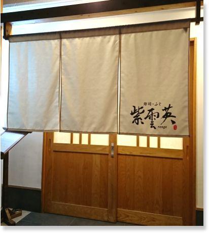 寿司・ふぐの紫雲英 カウンター入り口